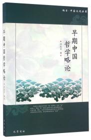 早期中国哲学略论/旭日·中国文化丛书