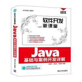 软件开发新课堂:Java基础与案例开发详解