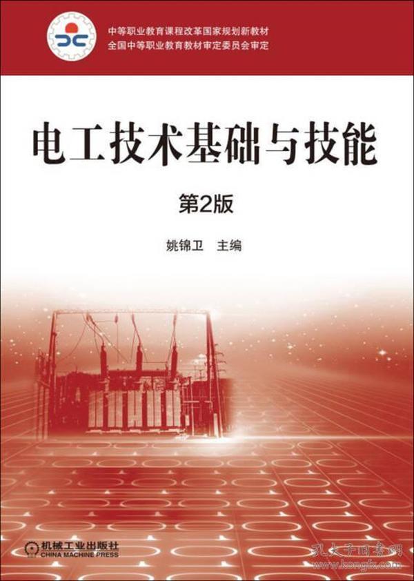 电工技术基础与技能(第2版)