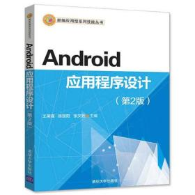 Android应用程序设计(第2版)