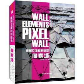 建筑立面材料语言:像素墙