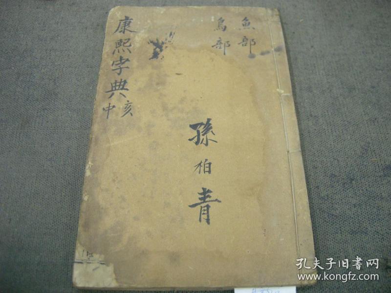 最佳配本之选;清官版大开本--康熙字典--亥集中--精确尺寸24.4乘15.6