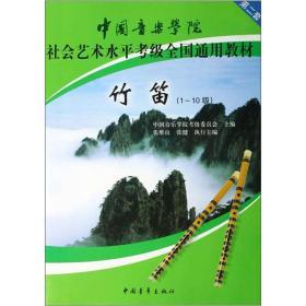 竹笛(1-10级中国音乐学院社会艺术水平考级全国通用教材)