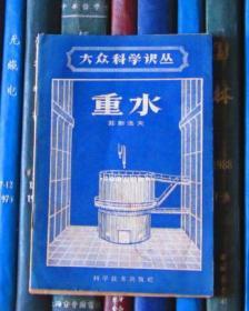 大众科学译丛之25:重水