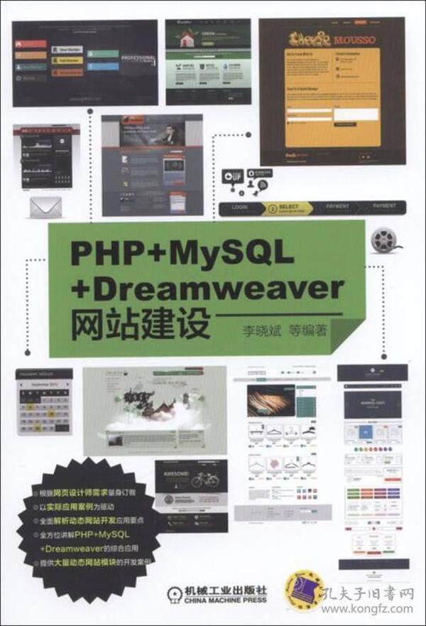 PHP+MySQL+Dreamweaver网站建设