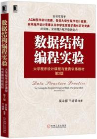 数据结构编程实验(第2版)