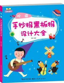 校园手抄报黑板报设计大全 专著 陈颖编著 xiao yuan shou chao bao hei ban bao she ji