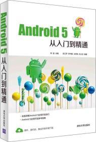 正版微残污渍-Android5从入门到精通CS9787302432661-满168元包邮,可提供发票及清单,无理由退换货服务