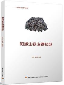 阳城生铁冶铸技艺