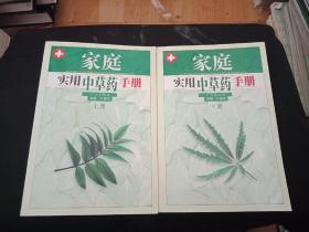 家庭实用中草药手册(上下)