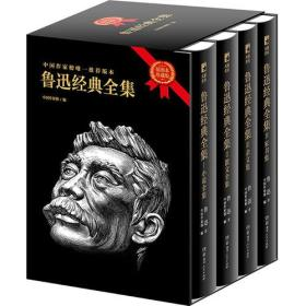 家信集-鲁迅经典选集-IV-插图本收藏版