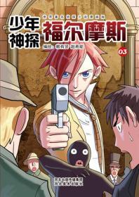 (彩色)世界著名侦探小说漫画版--少年神探福尔摩斯3