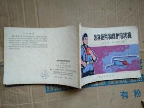 怎样使用和维护电动机(附图)有毛主席语录.1970年1版2印.横36开