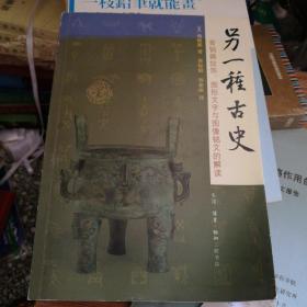 另一种古史:青铜器纹饰、图形文字与图像铭文的解读