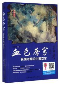 血色苍穹-民国时期的中国空军