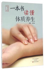 一本书读懂体质养生