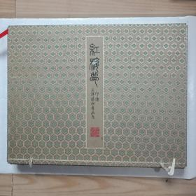 中国天津杨柳青年画手绘册页:  红楼梦