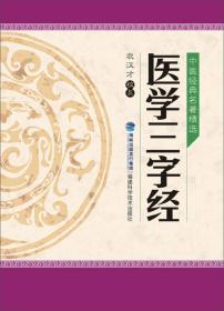 中医经典名著精选:医学三字经
