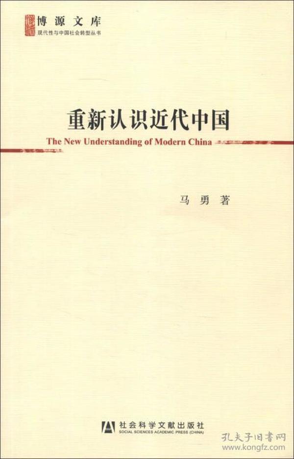 重新认识近代中国