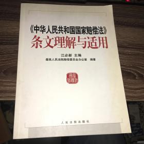 中华人民共和国国家赔偿法条文理解与适用