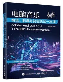 电脑音乐编辑、制谱与视唱练耳一本通(Adobe Audition CC+TT作曲家+Encore