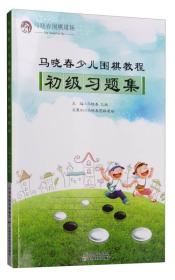 新书--马晓春少儿围棋教程 初级习题集9787557604851(181935)