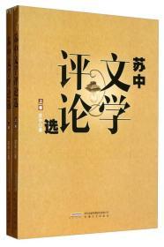 苏中文学评论选(套装上下册)