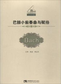 21世纪钢琴教学丛书:巴赫小前奏曲与赋格
