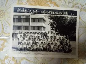 铜陵市人民小学八0届初中毕业班师生合影