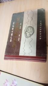 国产胎儿监护仪临床实描图谱(16开精装横开本)85年1版1印