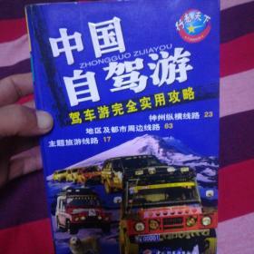 中国自驾游:驾车游完全实用攻略