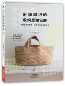 麻绳编织的收纳篮和包袋
