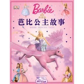 典藏版芭比公主故事