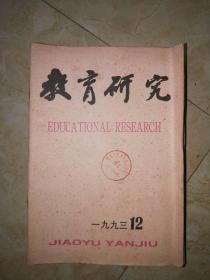 教育研究1993年1-12期 全年