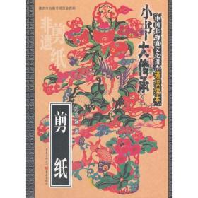 【2019教育部】小书大传承·中国非物质文化遗产通识读本:剪纸
