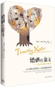 婚姻的意义这是一本讲婚姻的书,也是一本讲福音的书,这是一本讲如何在婚姻中活出福音的书。 上海三联书店 三联书店上海分店 9787542644800