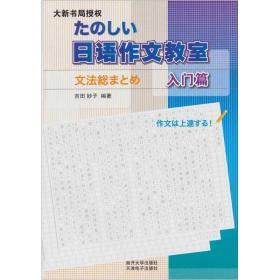 日语作文教室:入门篇