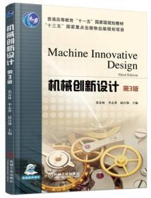 机械创新设计(第3版)