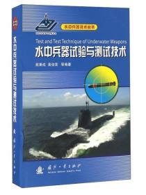 水中兵器试验与测试技术苑秉成,高俊荣 等 编著