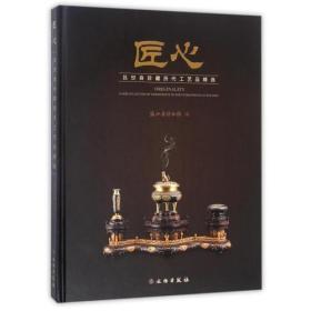 匠心——吕世良珍藏历代工艺品精选