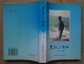 枣庄人三部曲 张登宽著1998年中国文联出版公司出版32开本569页466千字 旧书85品相(编8)