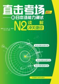 直击考场-新日本语能力测试N2读解冲关捷径