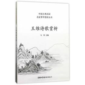 中国古典诗词名家菁华赏析丛书:王维诗歌赏析 平装