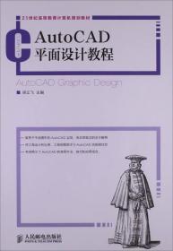 AutoCAD平面设计教程/21世纪葡京在线网投计算机规划教材