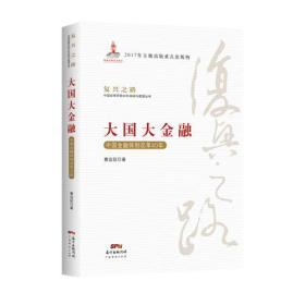 大国大金融:中国金融体制改革40年