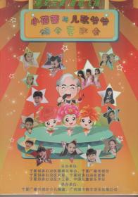 小蓓蕾与儿歌爷爷颂今童歌会——(双碟DVD盒装)