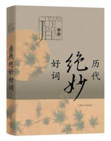 新书--历代绝妙好词(精装)