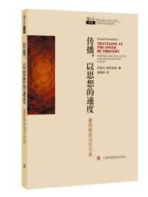 哲人石系列·传播,以思想的速度:爱因斯坦与引力波