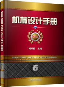机械设计手册(第5卷)(第5版)