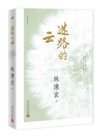 林清玄作品:迷路的云(2017年新版)